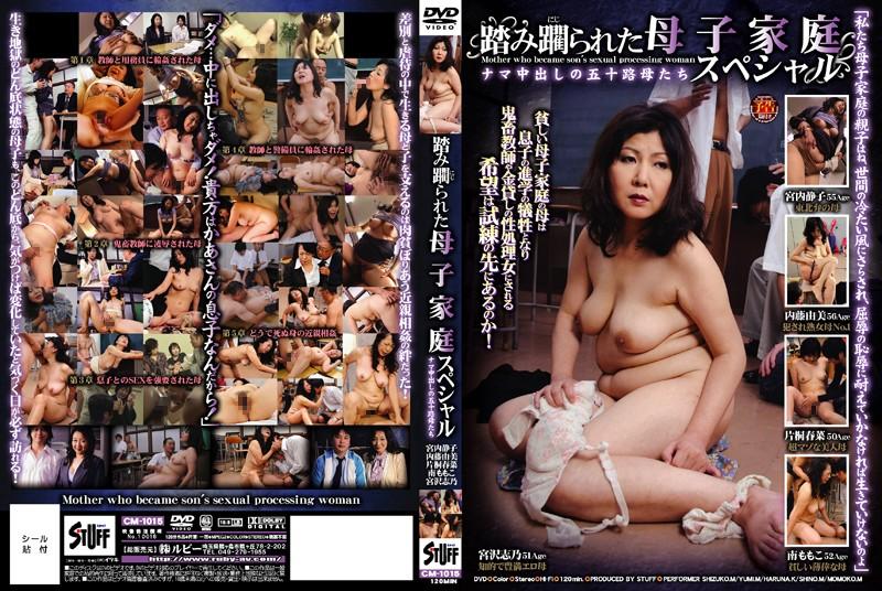 五十路のお母さん、宮内静子出演の凌辱無料熟女動画像。踏み躙られた母子家庭スペシャル ナマ中出しの五十路母たち