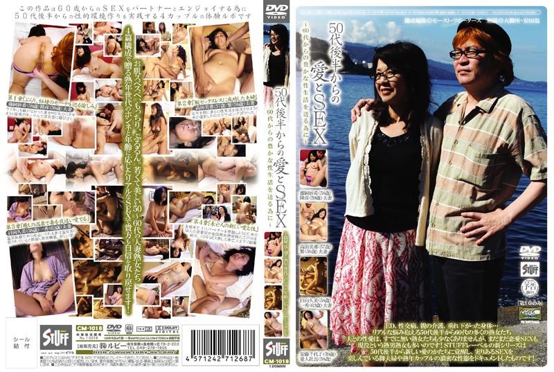 60代の熟女、藤岡沙希出演の騎乗位無料動画像。50代後半からの愛とSEX ~60代からの豊かな性生活を送る為に~