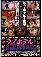 ラブホテル盗撮の世界 札幌・小樽・旭川篇