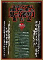 (17cm01028)[CM-1028] 4時間ドラマで見る 昭和人妻を襲った黒の【凌辱】報告記 ダウンロード
