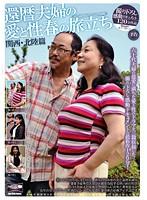 (17cm01036)[CM-1036] 還暦夫婦の愛と性春の旅立ち 関西・北陸篇 ダウンロード