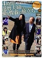 4時間!還暦夫婦の愛と性春の旅立ち 山形・京都・和歌山篇 ダウンロード
