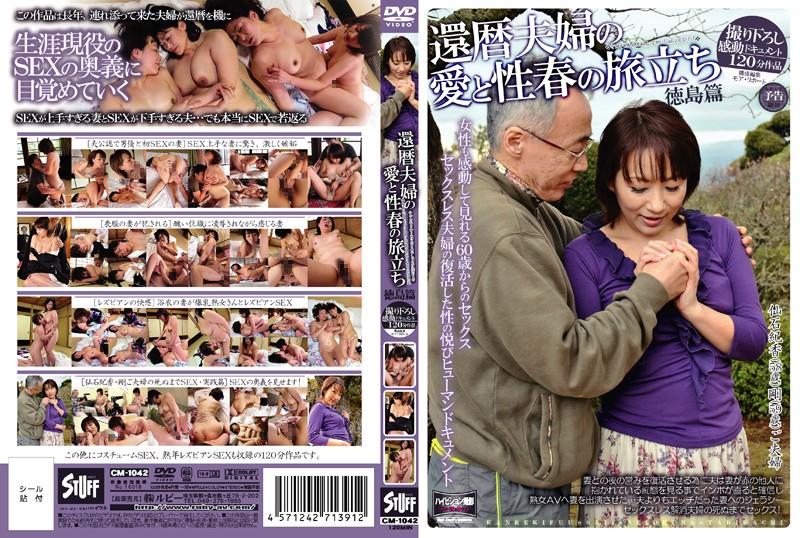 人妻の騎乗位無料熟女動画像。還暦夫婦の愛と性春の旅立ち 徳島篇