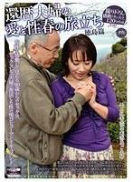(17cm01042)[CM-1042] 還暦夫婦の愛と性春の旅立ち 徳島篇 ダウンロード