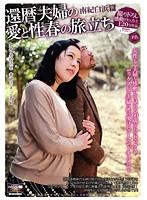 (17cm01054)[CM-1054] 還暦夫婦の愛と性春の旅立ち 南紀白浜篇 ダウンロード