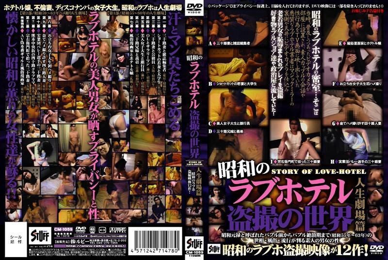 ラブホにて、カップルののぞき無料熟女動画像。昭和のラブホテル盗撮の世界 人生劇場篇