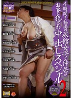 (17cm01061)[CM-1061] 4時間!秘湯の旅館女将と仲居がお客に犯され中出しスペシャル2 ダウンロード