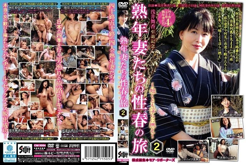 野外にて、五十路の人妻、浅井舞香出演の4P無料熟女動画像。熟年妻たちの性春の旅2 ~短かくとも淫らに燃え~