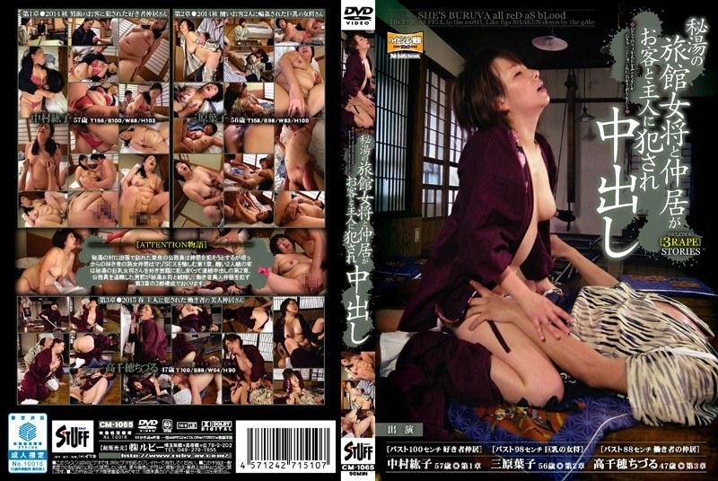 温泉にて、女主人、中村紘子出演のH無料熟女動画像。秘湯の旅館女将と仲居がお客と主人に犯され中出し