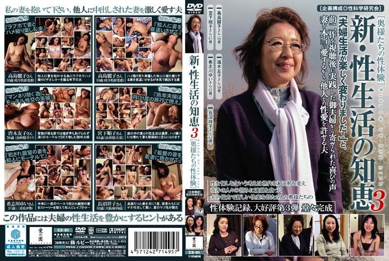 熟女、高島麗子出演のsex無料動画像。新・性生活の知恵 3