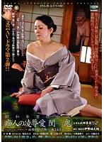 昭和発禁性小説 痴人の凌辱愛 閨鬼 阪田奈美 ダウンロード