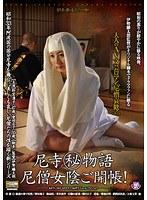 (17csd00006)[CSD-006] 尼寺(秘)物語 尼僧女陰ご開帳! ダウンロード