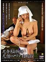 (17csd00009)[CSD-009] 尼寺(秘)物語 尼僧のマリア白蛇抄 ダウンロード