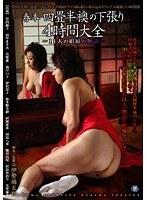 (17csd00012)[CSD-012] 春本 四畳半襖の下張り 4時間大全 〜11人の娼婦の物語〜 ダウンロード