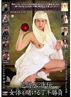 (17csd00018)[CSD-018] 尼僧水滸伝 女体を賭ける丁半勝負 ダウンロード