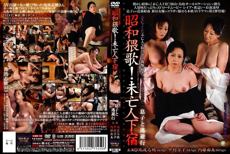 熟女、池波志穂出演の近親相姦無料jyukujyo douga動画像。昭和猥歌!