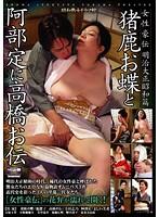 (17csd00022)[CSD-022] 女性豪伝 明治大正昭和篇 ダウンロード