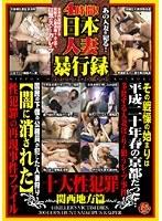 4時間!日本人妻暴行録 十大性犯罪 関西地方篇 ダウンロード