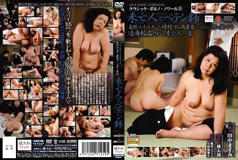 巨乳の未亡人、田中ますみ出演の凌辱無料熟女動画像。クラシック・ポルノ・ノワール 11 未亡人とペテン師