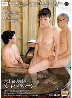 六十路夫婦の凌辱ハネムーン 〜紀州白浜温泉篇〜