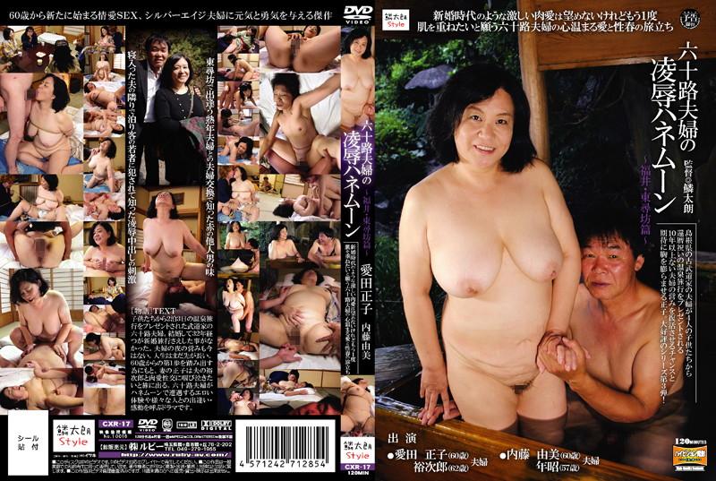 旅館にて、六十路の夫婦、愛田正子出演の凌辱無料熟女動画像。六十路夫婦の凌辱ハネムーン ~福井・東尋坊篇~