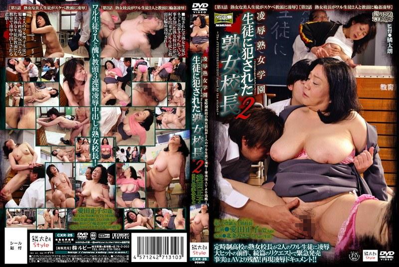 人妻、愛田正子出演の凌辱無料動画像。凌辱熟女学園 生徒に犯された熟女校長 2