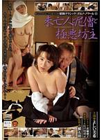 (17cxr00037)[CXR-037] 昭和クラシック・ポルノ・ノワール 15 未亡人と尼僧と極悪坊主 ダウンロード