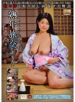 (17cxr00040)[CXR-040] 熟年旅交 〜秘境祖谷の宿〜 平亜矢子 ダウンロード