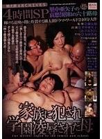 4時間SP 里中亜矢子の哀愁! 昭和の六十路母 家族に犯され学園凌辱された母