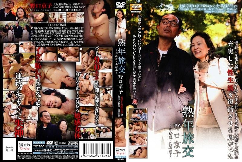 温泉にて、人妻、野口京子出演のsex無料熟女動画像。熟年旅交 ~北海道・美瑛篇~ 野口京子