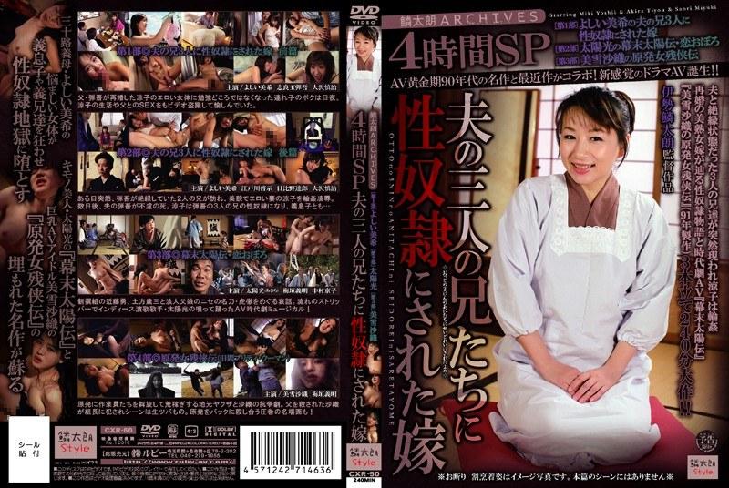 人妻、よしい美希(伊沢涼子、吉井美希)出演のH無料熟女動画像。鱗太朗ARCHIVES 4時間SP 夫の三人の兄たちに性奴隷にされた嫁
