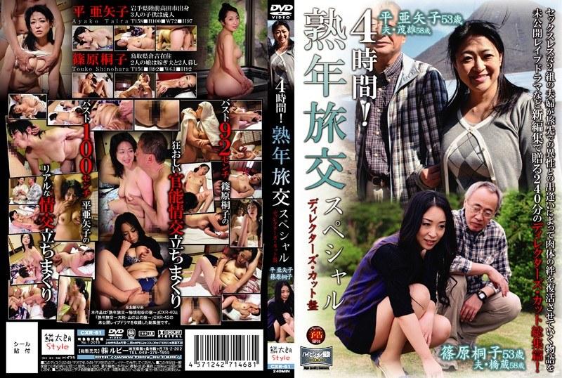 五十路の人妻、篠原桐子出演のsex無料熟女動画像。4時間!