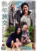 (17cxr00051)[CXR-051] 4時間!熟年旅交スペシャル ディレクターズ・カット盤 ダウンロード
