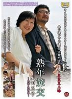 (17cxr00056)[CXR-056] 熟年旅交 〜島根・出雲篇〜 生田正子 ダウンロード