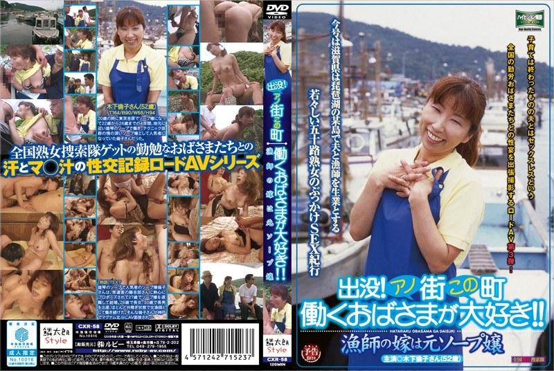野外にて、人妻、木下倫子出演の4P無料熟女動画像。出没!