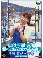 (17cxr00058)[CXR-058] 出没!アノ街この町 働くおばさまが大好き!! 漁師の嫁は元ソープ嬢 ダウンロード