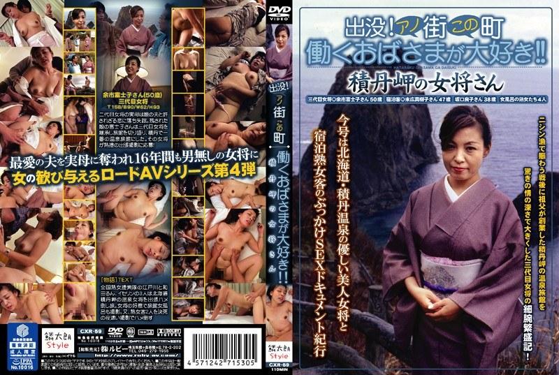 [CXR-059] 出没!アノ街この町 働くおばさまが大好き!! 積丹岬の温泉女将さん