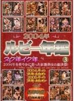 (17dbr13)[DBR-013] 2004年 ルビー年鑑 ヌク年イク年3 ダウンロード