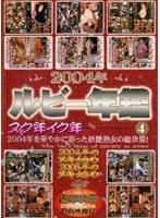 (17dbr14)[DBR-014] 2004年 ルビー年鑑 ヌク年イク年4 ダウンロード