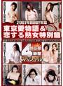 2007年RUBY年鑑 東京愛物語&恋...