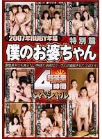 2007年RUBY年鑑 僕のお婆ちゃん特別篇 ダウンロード