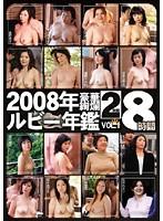 2008年ルビー年鑑 VOL.1 ダウンロード