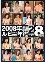 2008年ルビー年鑑 VOL.2 ダウンロード