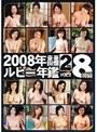 2008年ルビー年鑑 VOL.2