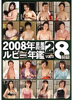 (17dbr43)[DBR-043] 2008年ルビー年鑑 VOL.3 ダウンロード