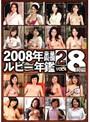 2008年ルビー年鑑 VOL.4