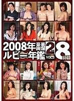 2008年ルビー年鑑 VOL.5