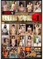 2010年RUBY年鑑 Vol.1