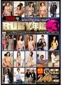2010年RUBY年鑑 Vol.3