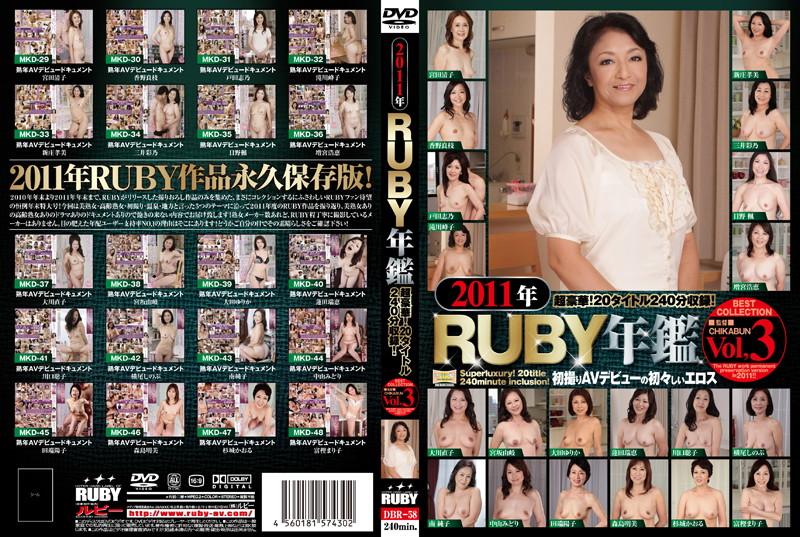 OL、宮田清子出演の無料熟女動画像。2011年RUBY年鑑 Vol.3